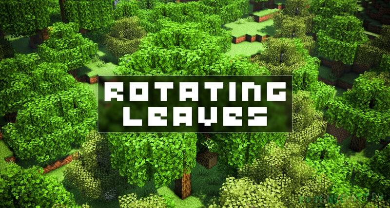 Rotating Leaves - реалистичная листва [1.17.1]