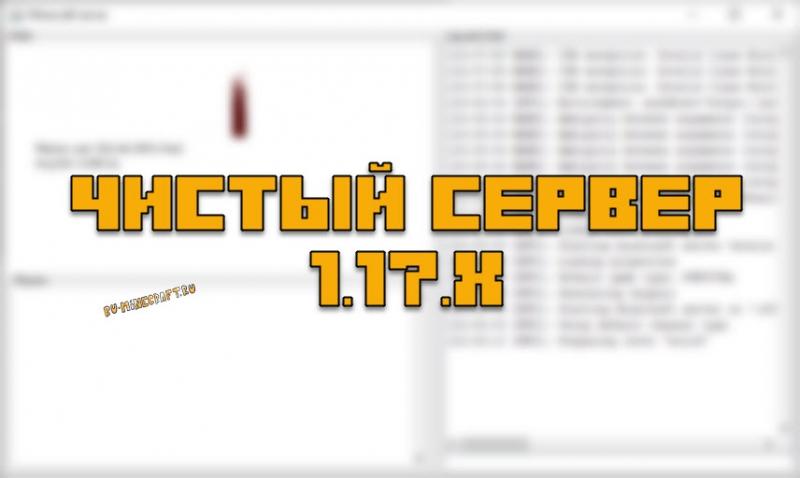 Чистый сервер Майнкрафт 1.17.1 (официальный сервер)