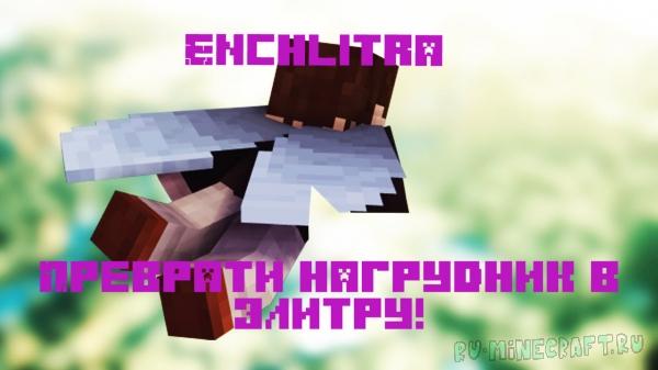 Enchlitra - преврати свою броню в элитру! [1.16.5]