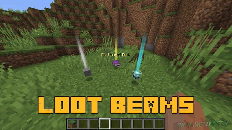 Loot Beams - подсвечивание брошенных предметов [1.16.5]