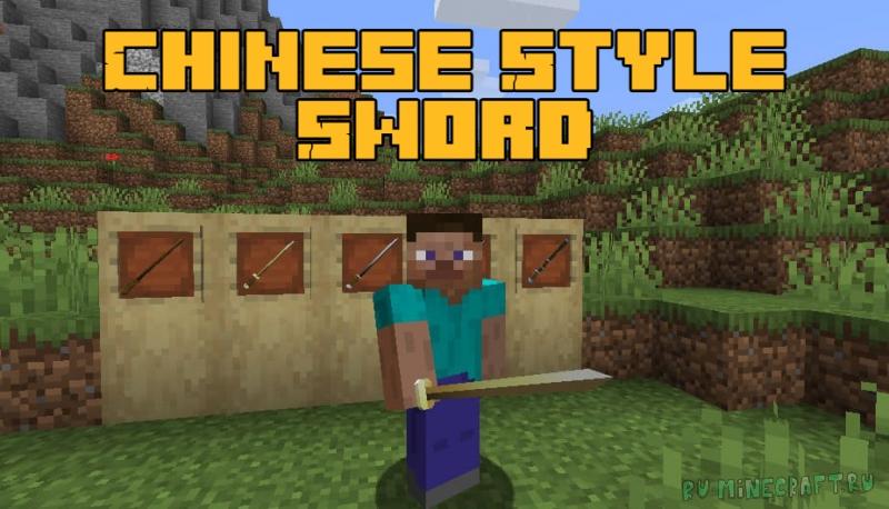 Chinese Style Sword - традиционный китайский меч [1.16.5]