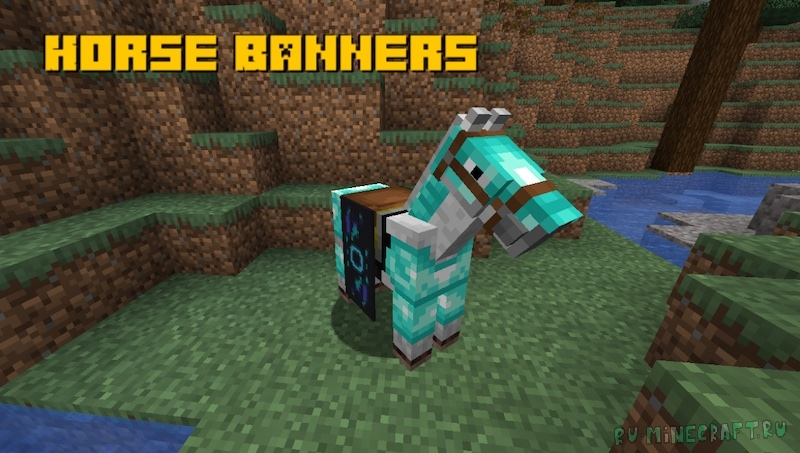 Horse Banners - флаг на лошади [1.17.1]