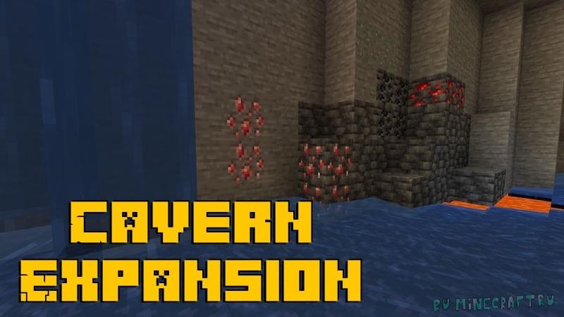 Cavern Expansion - улучшение пещер [1.17.1]
