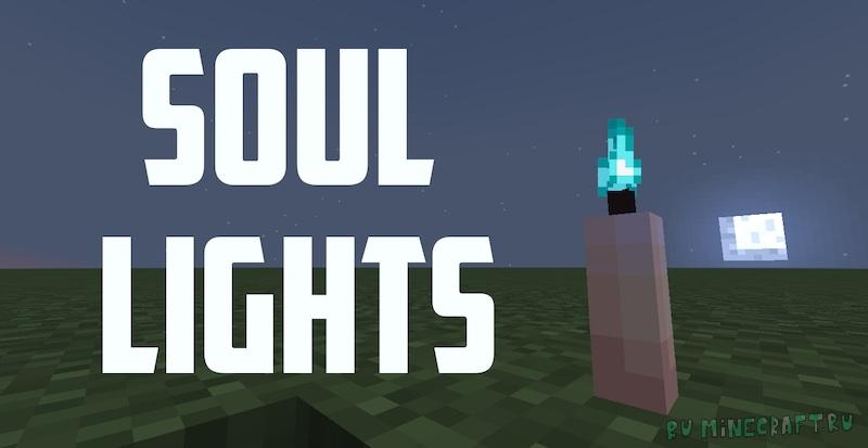 Soul Lights - светильники c огнем из душ [1.17.1]