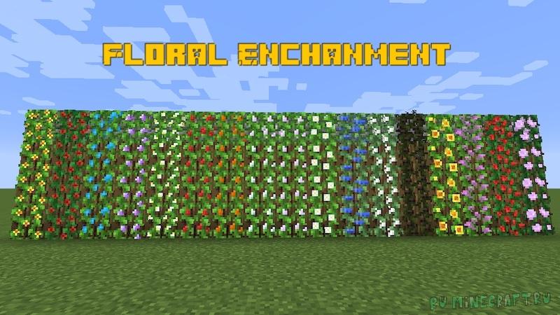 Floral Enchanment - блоки с цветами [1.17.1]