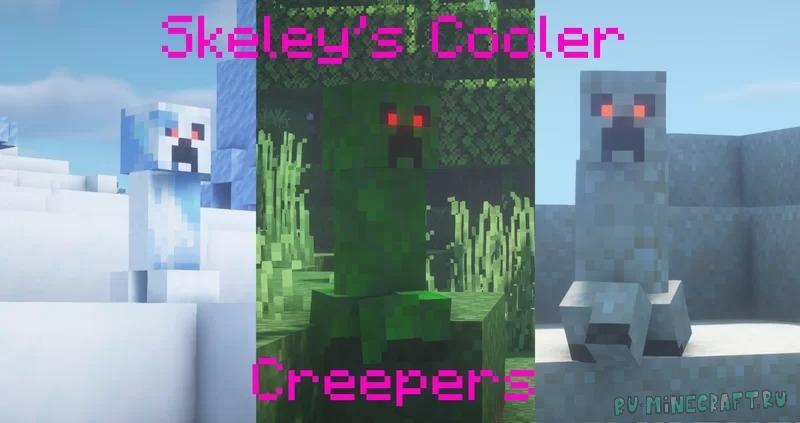 Skeley's Cooler Creepers - каждому биому свой крипер [1.17.1] [16x]