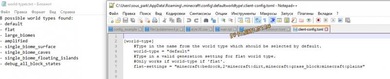 Default World Type - тип мира по умолчанию для сборки [1.16.5] [1.15.2] [1.14.4]