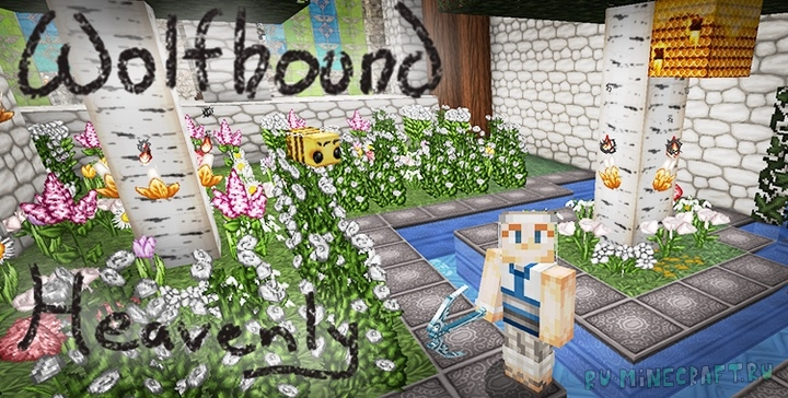 Wolfhound Heavenly - светлый текстурпак [1.17.1] [1.16.5] [1.15.2] [64px]