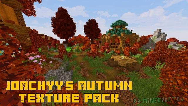 Joachyy's Autumn Texture Pack - красивые текстуры осени [1.17.1] [16x]