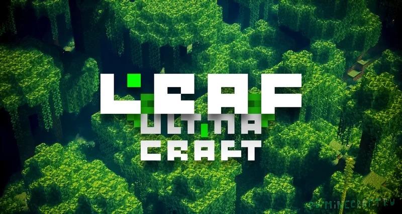 UltimaCraft Leaf - улучшенная листва [1.17.1] [16x]