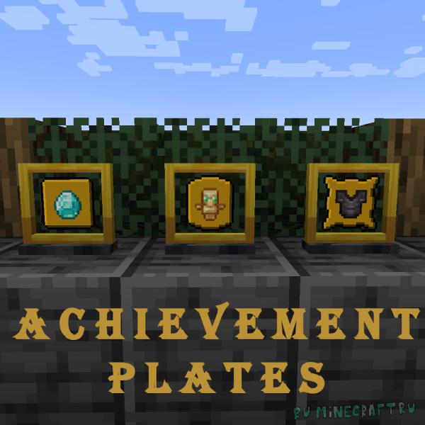 Achievement Plates - блоки с достижениями [1.17.1]