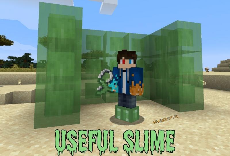 Useful Slime - предметы из слизи [1.17.1] [1.16.5] [1.15.2] [1.12.2]