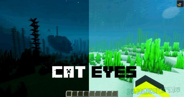 Cat eyes - бинд ночного зрения на клавишу [1.17.1]