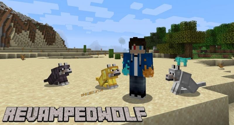 RevampedWolf - улучшенные волки (собаки) [1.17.1] [1.16.5]