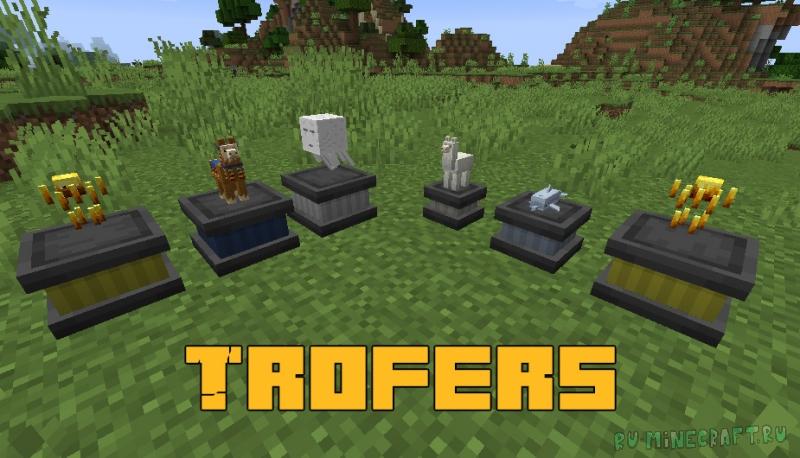 Trofers - трофеи в виде животных [1.17.1] [1.16.5]