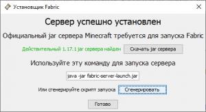 Создание и запуск Minecraft сервера с модами на Fabric