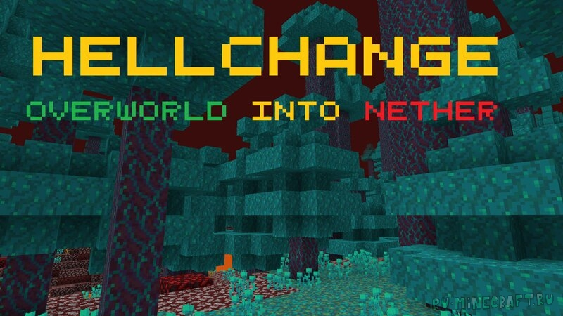 HellChange - ад в обычном мире [1.17.1] [1.16.5] [16x]