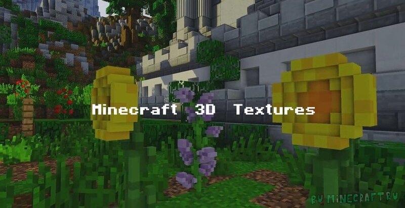 Minecraft 3D Textures - качественные 3д текстуры [1.17.1] [1.16.5] [64x]
