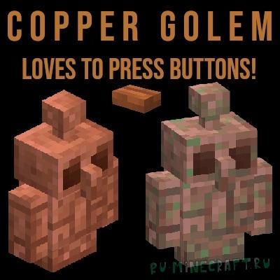 Copper Golem - медный голем [1.17.1]