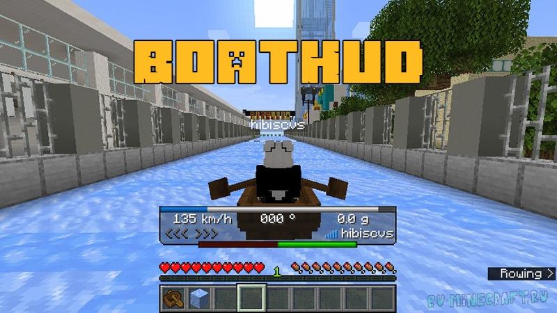 BoatHud - худ для лодки [1.17.1]