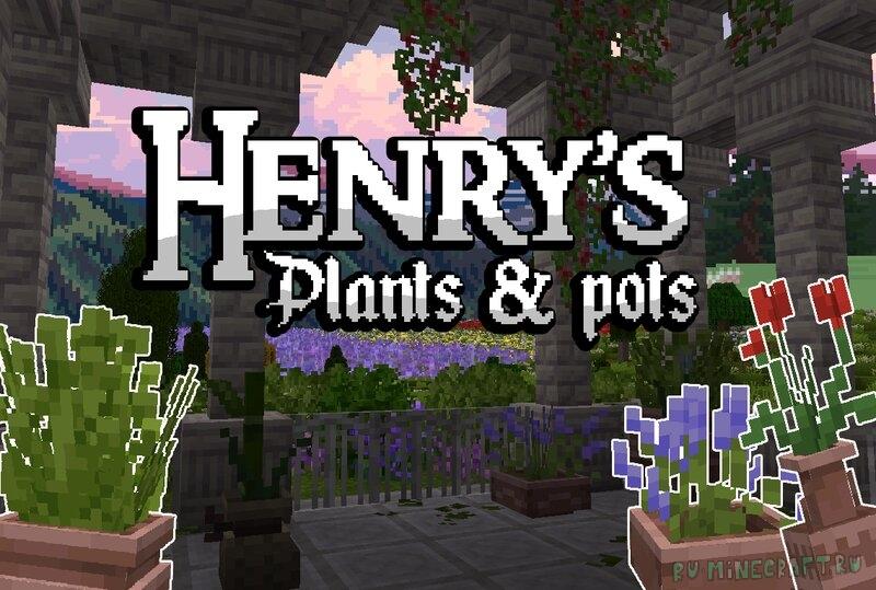 Henry's Plants & Pots! - новые цветы и горшки [1.17.1] [1.16.5] [16x]