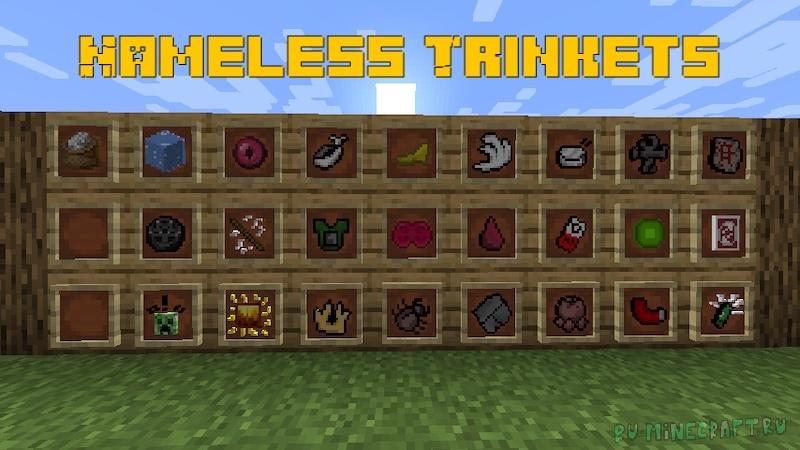 Nameless Trinkets - полезные побрякушки [1.16.5]