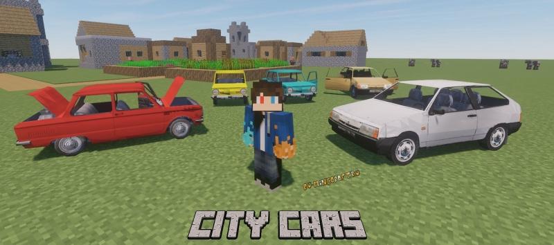 City Cars - русские машины для симулятора транспорта [1.12.2]