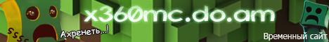 Сервер Minecraft [xCode]