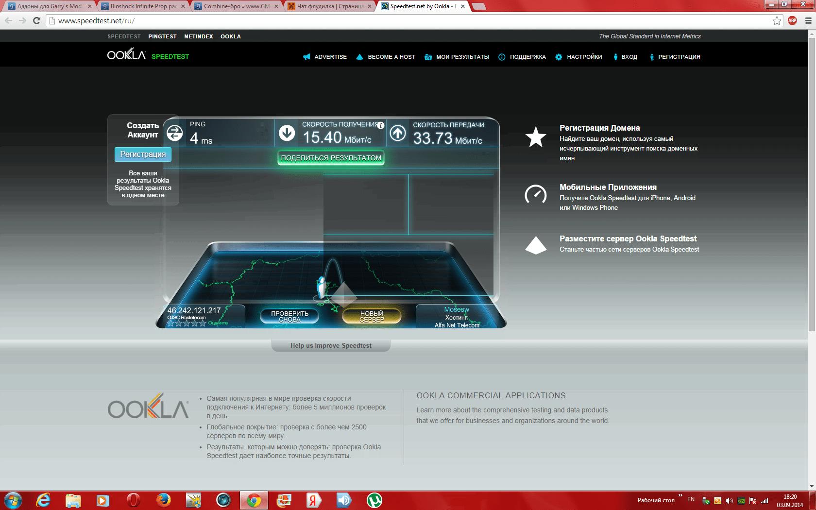 Почему упала скорость интернета мтс