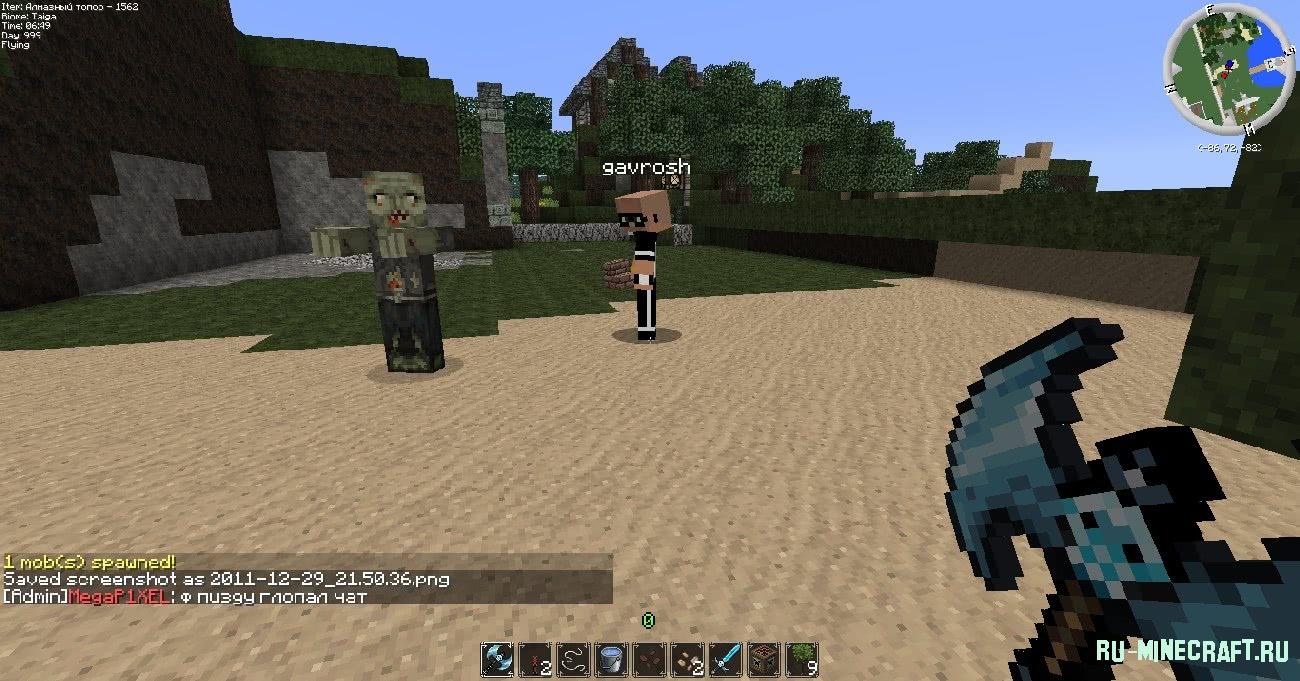 команда привата сундуков в minecraft