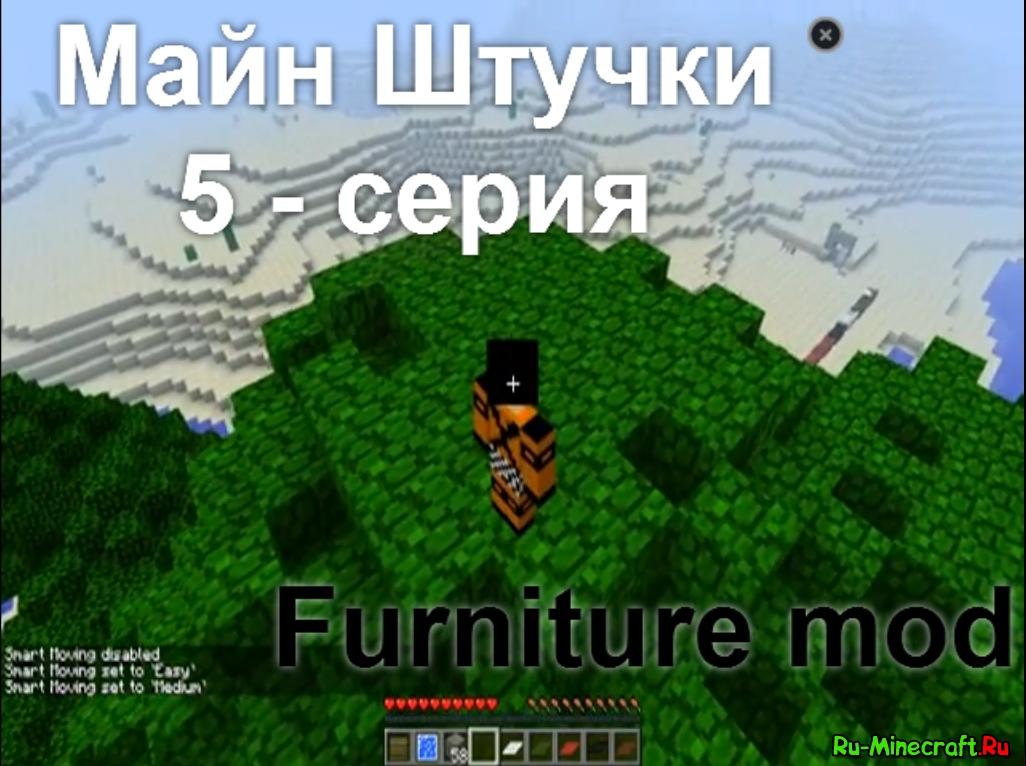 Furniture Mod скачать на Майнкрафт 1.4.7