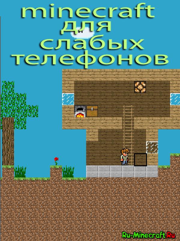 Скачать java-игры на русском языке для мобильного телефона.