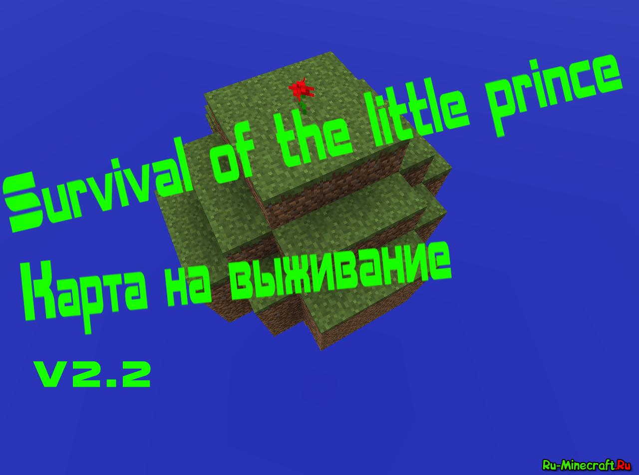 Minecraft карты на прохождение на русском