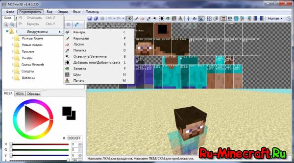 Програмку для рисования скинов для minecraft видео