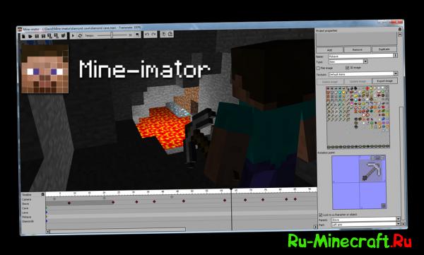 Mine-imator 0.6.2 - стань режиссёром в Minecraft ...: ru-minecraft.ru/fayly-dlya-minecraft/3070-mine-imator-stan...