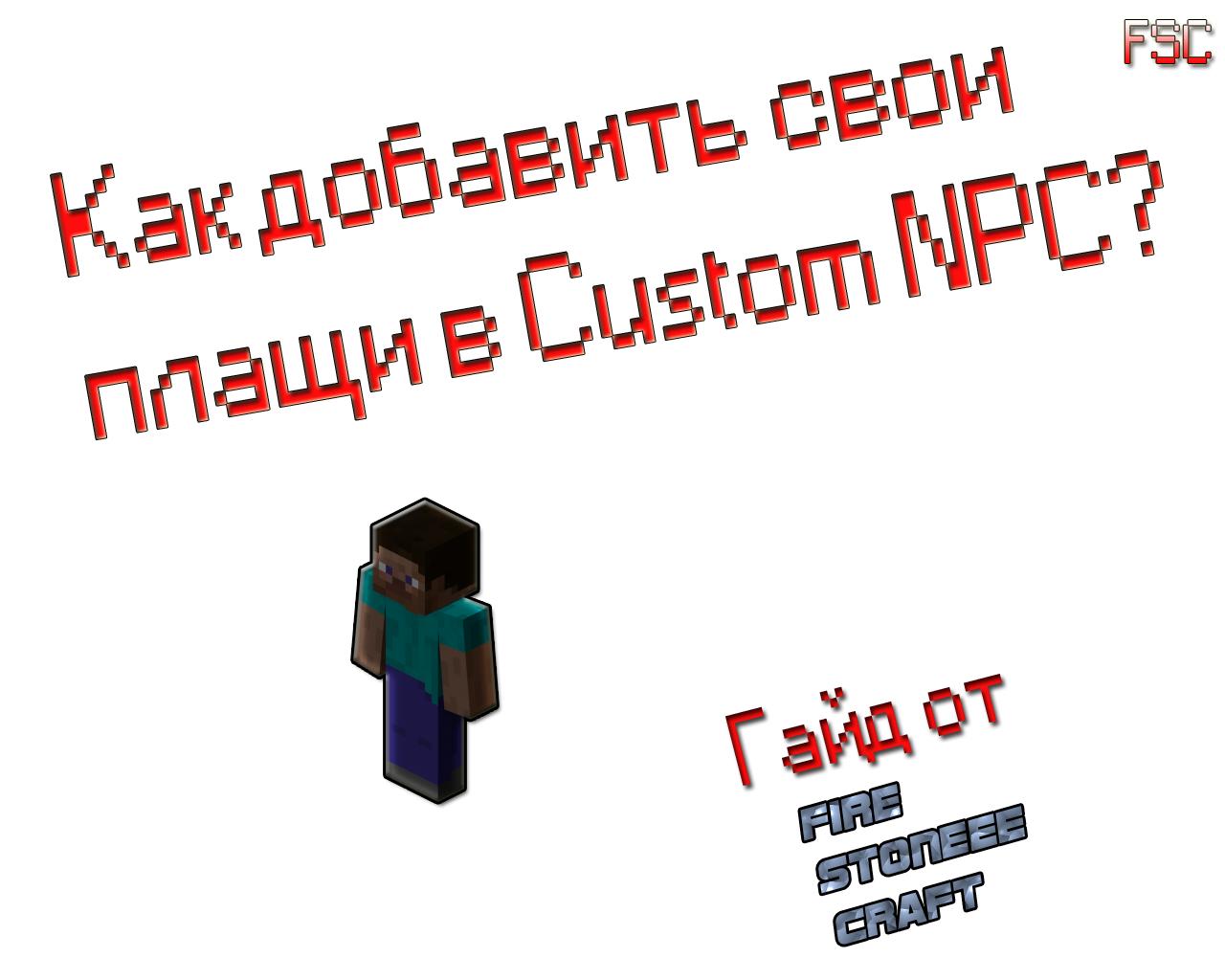 Гайд как добавить свои плащи в custom npc