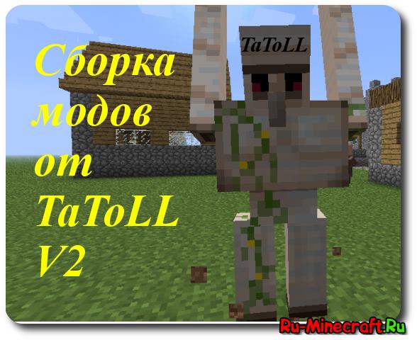 Сборка модов minecraft 1 4 2 от tatoll