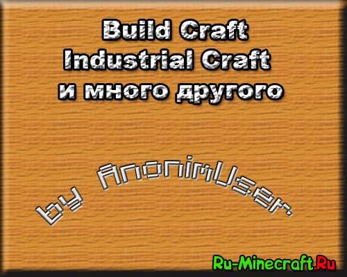 Клиент minecraft ic bc и другие моды