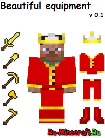 Minecraft он заменит старую броню на новую