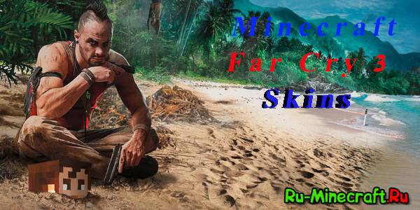 [Skins] Minecraft Far Cry 3 pack - ����� �� ��� ���� 3