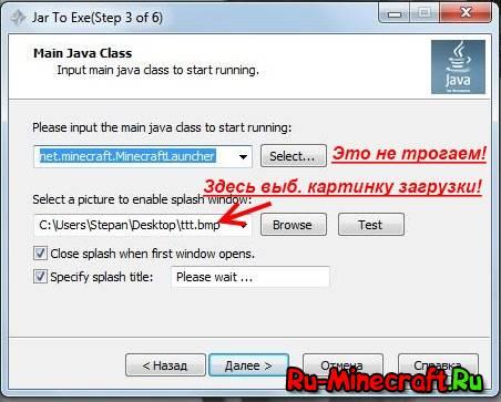Как сделать из exe в apk