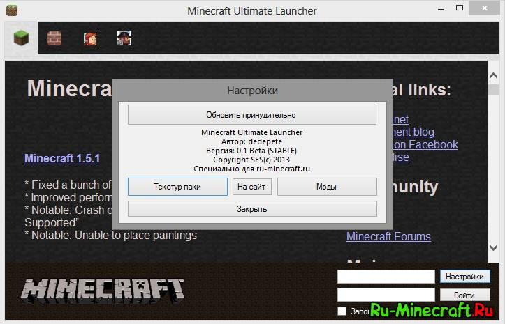 Как сделать лаунчер для minecraft 18