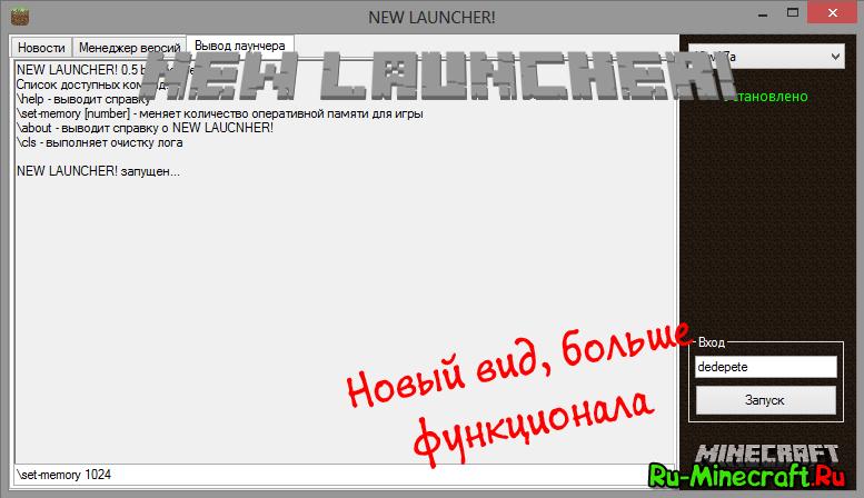Программа new launcher пиратский лаунчер