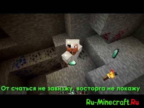 [Song] Сегодня поиграю я в Minecraft - Minecraft Song