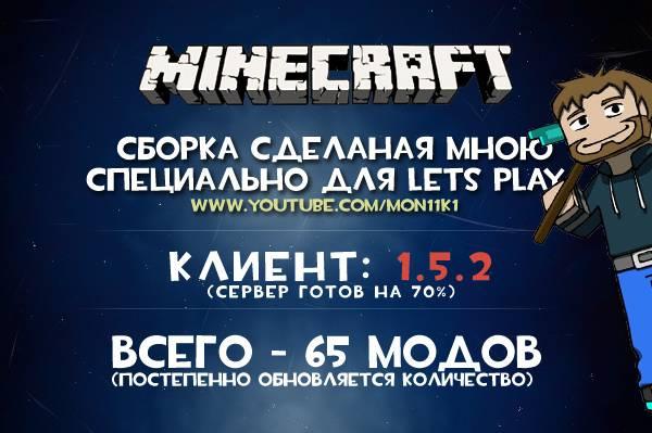 Готовый клиент minecraft 1 6 4 с модами в