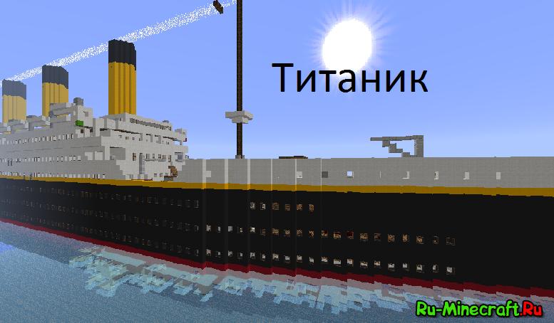 Огромный титаник для [MCPE] [0.8.0] - Карты для Minecraft PE