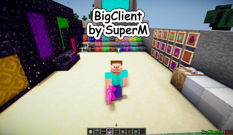 Client bigclient мой клиент с огромным