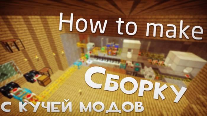 Как создать свою сборку сервера minecraft