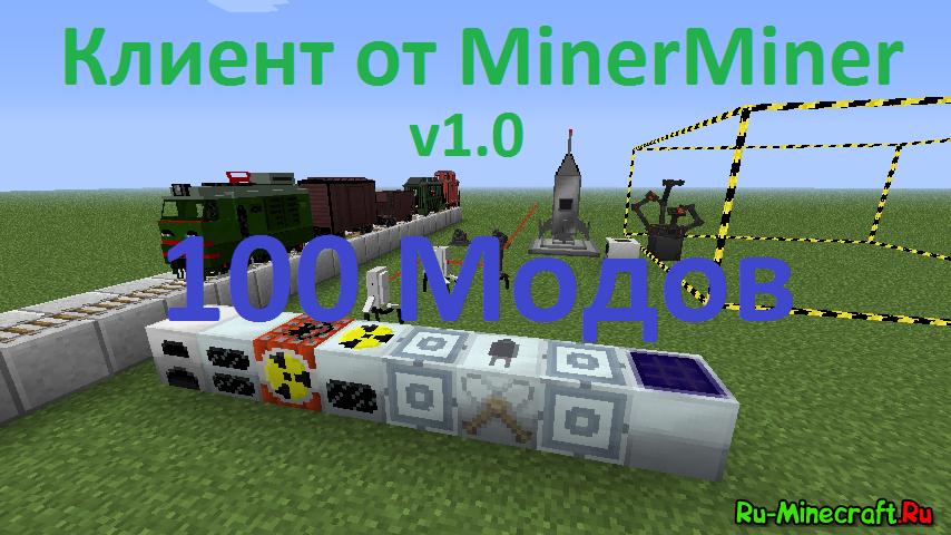 Minecraft с 50 модами скачать