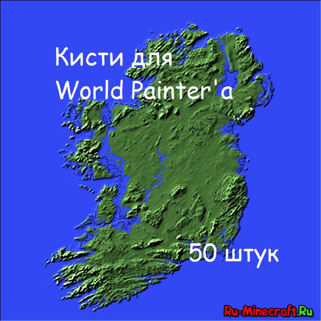 Worldpainter скачать - фото 11